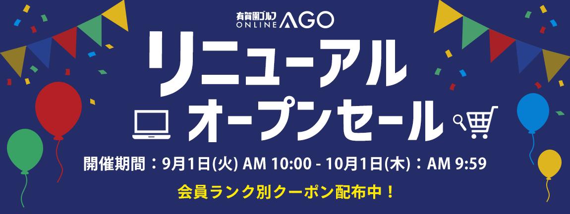 AGOリニューアルオープン記念セール