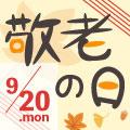 敬老の日限定!3,000円以上お買い上げで200円OFFクーポン配布中!