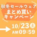 秋冬セールウェアまとめ買いキャンペーン!
