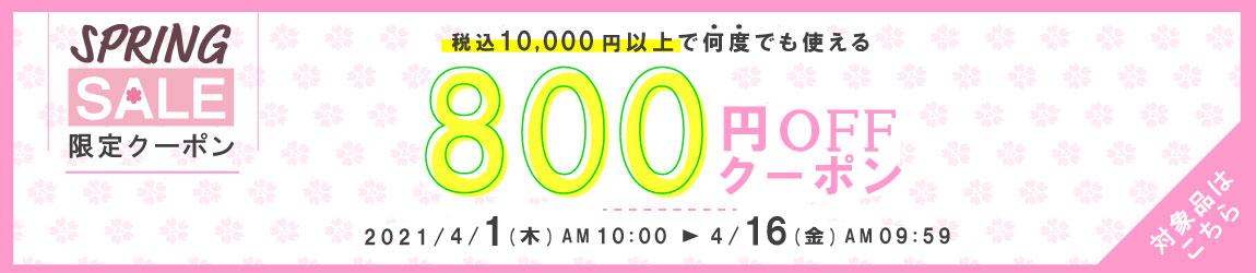 税込10,000円以上お買い上げで800円OFFクーポン配布中!