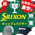 Srixon キャップ・バイザー特集