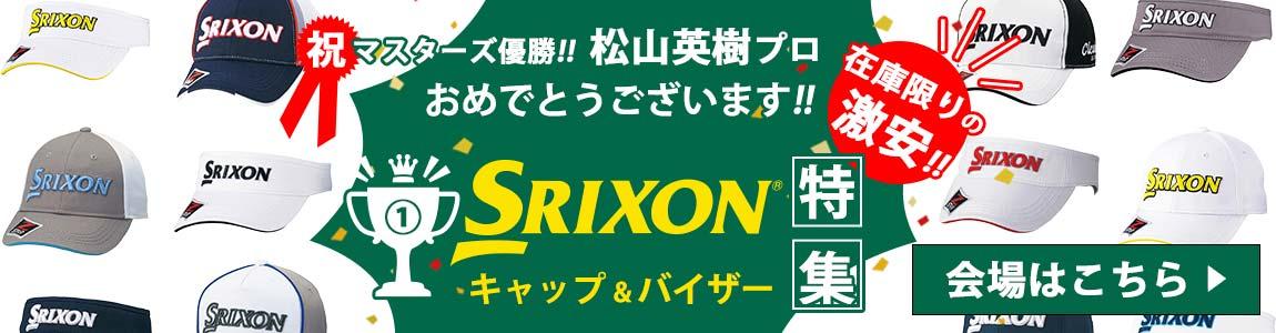 松山英樹プロ優勝記念「スリクソン」キャップ&バイザー特集