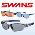 「SWANS」サングラスが激安4,980円~販売中!