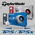 テーラーメイド2021年最新モデル「TP5/TP5x」ゴルフボールシリーズが発売!