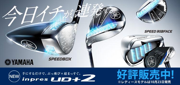 YAMAHA 2021年モデル inpres UD+2 クラブシリーズ予約受付開始!
