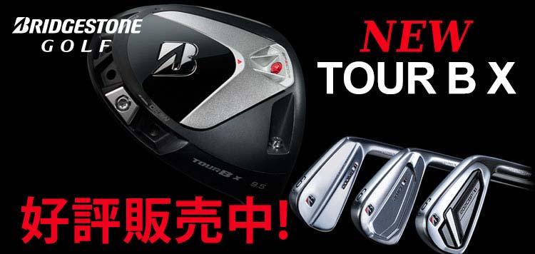 ブリヂストンゴルフ2020年モデル「TUOR B X」シリーズ好評販売中!