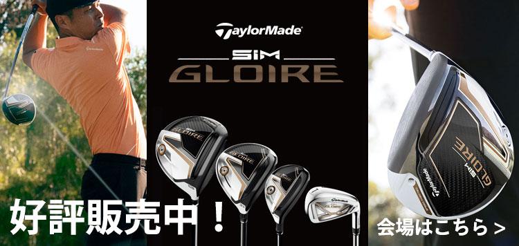 テーラーメイド 2020年モデル「SIM GLOIRE」クラブシリーズ予約受付中!