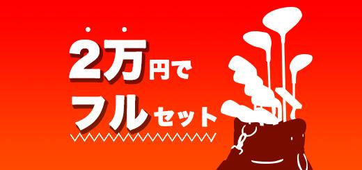"""""""中古ゴルフクラブ 2万円でフルセット"""