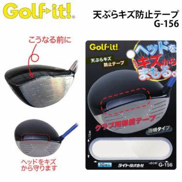ライト 天ぷらキズ防止テープ G-156
