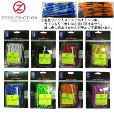 ゼロフリクションティー レギュラー(2-3/4inch・70mm) 40本入 + ロックンドライブ1本