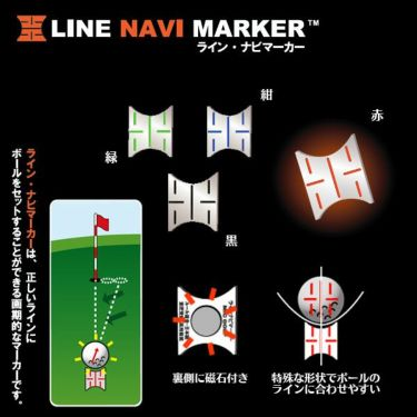 ラインナビマーカー LINE NAVI MARKER