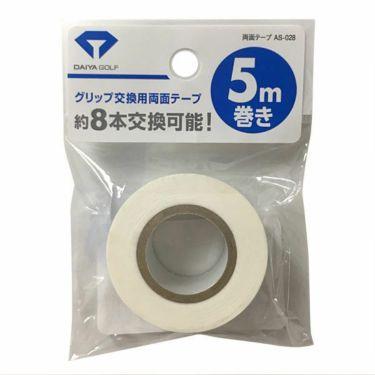 ダイヤ 両面テープ AS-028