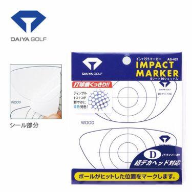 ダイヤ インパクトマーカー ドライバー用 (デカヘッド対応) AS-421