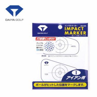 ダイヤ インパクトマーカー アイアン用 AS-423
