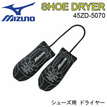 ミズノ MIZUNO シュードライヤー (ゴルフシューズ 乾燥用品) 45ZD-5070