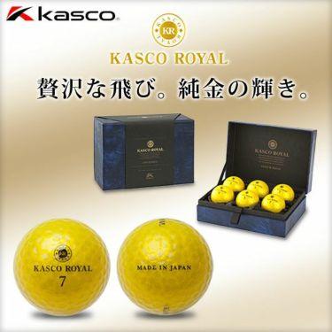 キャスコ ロイヤル2 ゴルフボール (1パック6球入り)