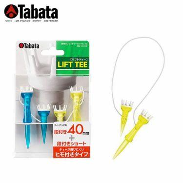 タバタ Tabata 段付きリフトティーSTツイン GV-1414 40mm