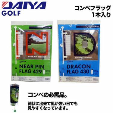 ダイヤ コンペ フラッグ 1本入り (GF-429 / GF-430)