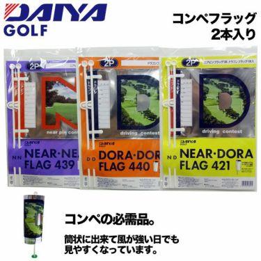 ダイヤ コンペ フラッグ 2本入り (GF-439 / GF-440 / GF421)