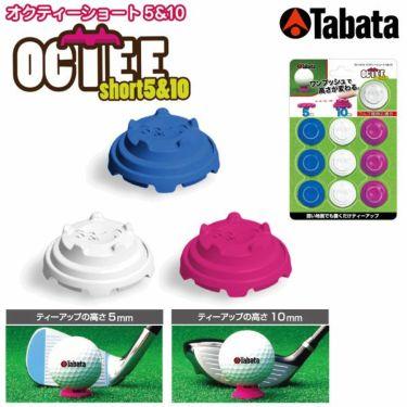 タバタ Tabata オクティー ショート 5&10 GV-1410