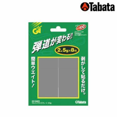 タバタ Tabata ウェイトバランスプレート 2.5g GV-0623