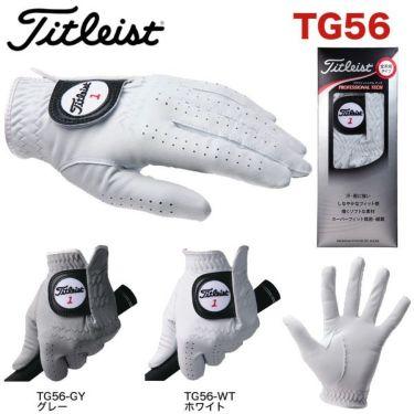 タイトリスト プロフェッショナルテック メンズ ゴルフグローブ TG56 (2016年モデル)