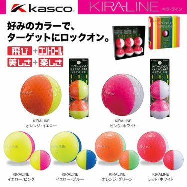 キャスコ KIRA LINE キラ ライン ボール 半ダース(6球入り)  (2016年モデル)