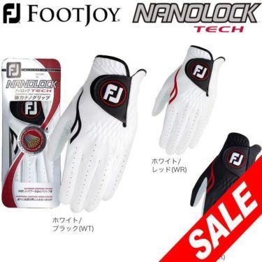 フットジョイ FootJoy NANOLOCK TECH ナノロックテック メンズ ゴルフグローブ  (2016年モデル) FGNTC16
