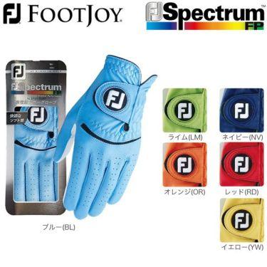 フットジョイ FootJoy FJ スペクトラム SPECTRUM FP メンズ ゴルフグローブ  (2016年モデル) FGFP