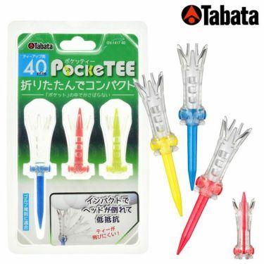 タバタ Tabata ポケッティー 40mm GV-1417 40