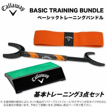キャロウェイ ベーシックトレーニングバンドル 練習器3点セット 070021500041