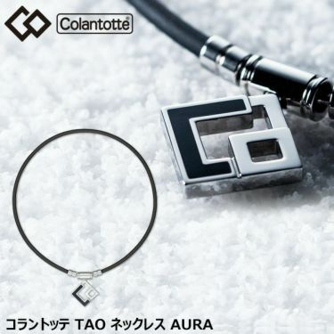 コラントッテ Colantotte TAO ネックレス AURA アウラ 商品詳細3