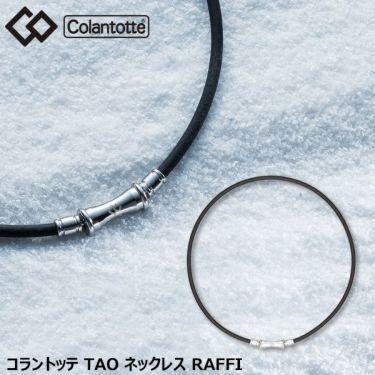 コラントッテ Colantotte TAO ネックレス RAFFI ラフィ