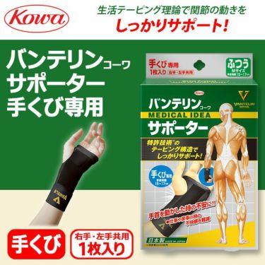 KOWA バンテリンコーワサポーター 手くび専用 右手・左手共用 1枚入り