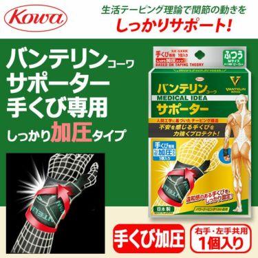 KOWA バンテリンコーワサポーター しっかり加圧タイプ 手くび専用 右手・左手共用 1個入り