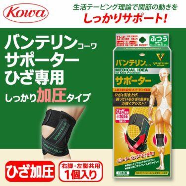 KOWA バンテリンコーワサポーター しっかり加圧タイプ ひざ専用 右脚・左脚共用 1個入り