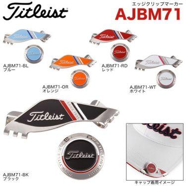 タイトリスト Titleist エッジ クリップマーカー AJBM71