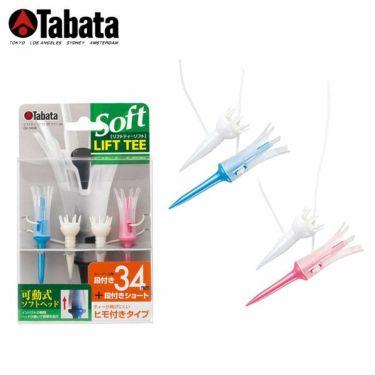 タバタ Tabata リフトティーソフト ツインレギュラー GV-0438