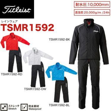 タイトリスト Titleist メンズ レインウェア TSMR1592 (2015年モデル)