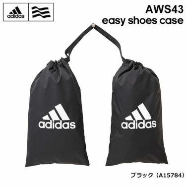 アディダス イージーシューズケース (2016年モデル) AWS43