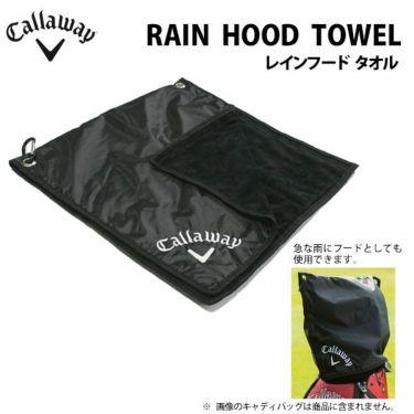 キャロウェイ RAIN HOOD TOWEL フック付きタオル 070021500073