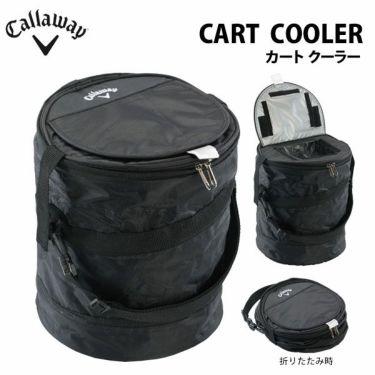 キャロウェイ CART COOLER 折りたたみ保冷バッグ 4532220671433