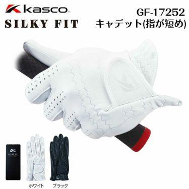 キャスコ メンズ SILKY FIT シルキーフィット キャデットサイズ ゴルフグローブ  GF-17252
