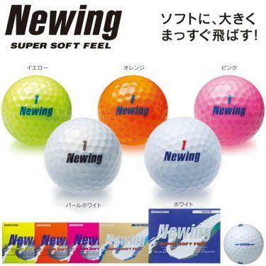 ブリヂストン ニューイング スーパーソフト フィール ボール 1ダース(12球)