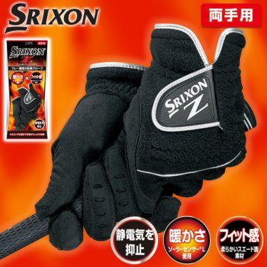 ダンロップ SRIXON スリクソン メンズ 両手用 防寒グローブ GGG-S021 2017年モデル