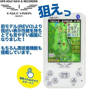 イーグルビジョン ネクスト GPSゴルフナビ&レコーダー