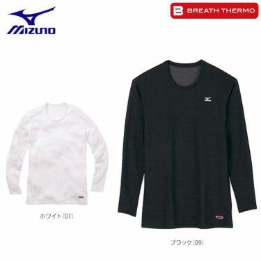 ミズノ MIZUNO メンズ ブレスサーモ ヘビーウエイト 長袖 インナーシャツ A2JA5514 2018年継続モデル