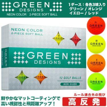 グリーンデザインズ ネオンカラー 高反発 ゴルフボール 1ダース (12球入り)