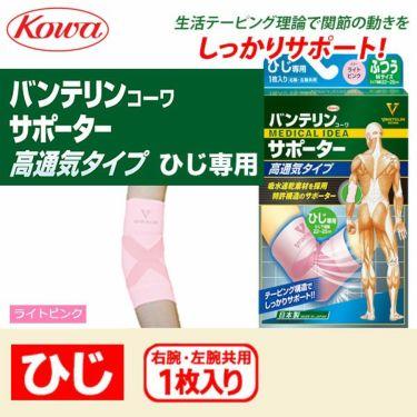 KOWA バンテリン コーワ サポーター 高通気タイプ ひじ専用 ライトピンク