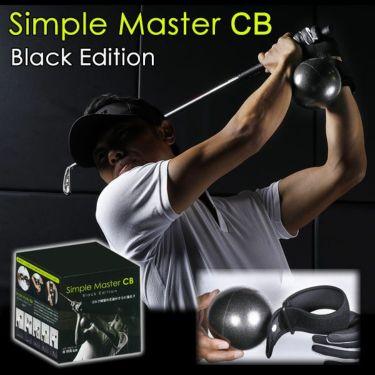 シンプルマスター CB ブラックエディション 谷 将貴ツアープロコーチ監修 スイング練習ツール